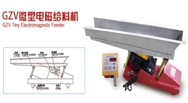 微型电磁振动给料机料仓安装设计要点